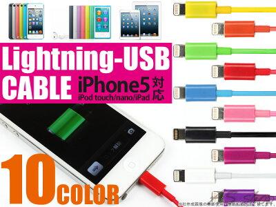 【メール便160円】ライトニングケーブル カラフルな iPhone5s 充電ケーブルLightning USB ケー...