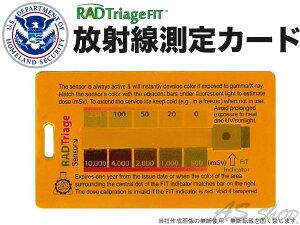 放射能測定カード RAD Triage FIT【即納】【メール便送料無料】放射線測定カード「RAD Triage F...