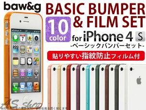 iphone4S バンパースマホケース スマホカバーiphoneケース iphoneカバー フレームbaw&g IP4S-PB...