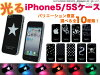 �᡼���ء�����̵���ۥϡ��ɥ���������iPhone5siPhone5������iPhone5���С�LED���ޥۥ�����iphone5Siphone5