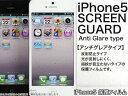 【訳あり】iPhone5 専用 液晶 保護フィルムアンチグレアタイプ【お一人様3枚まで】iphone5 保護シートアイフォン5 保護 フィルム IPHONE5スマホ 液晶保護 ノングレア 反射防止 アウトレットメール便