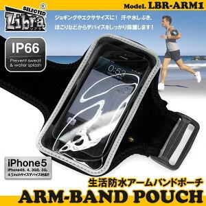 ウォーキング や ジョキングにアームバンドポーチ スマホケース防水 スマホカバー iPhone5iphon...