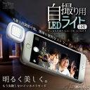 自撮り ライト【送料無料】セルカライト スマホ 自撮り用 12灯 LED ライト じどりフラッシュライト 自分撮り iPhone スマートフォン タブレット