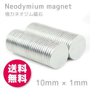 ネオジム磁石 強力 丸 10mm×1mm 50個セット マグネット 丸型 ネオジウム 丸磁石【送料無料】