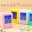アロマディフューザー 電池 目覚まし時計【送料無料】アロマクロック デジタル 置き時計アラームクロック USB LED アロマあす楽対応
