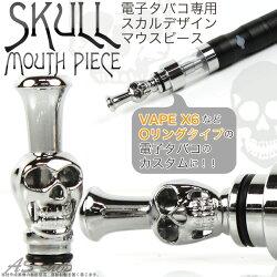 【送料無料】電子タバコ専用ドリップチップスカルデザインリキッド式VAPEX6Oリングマウスピース吸い口交換パーツドクロガイコツ