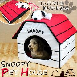 【送料無料】ペットハウス室内スヌーピー【SNOOPY】【ペットハウス】室内用犬小屋ペットベッドキャラクター犬ネコネコイヌ小型犬snoopy組立式レビューで【送料無料】あす楽対応
