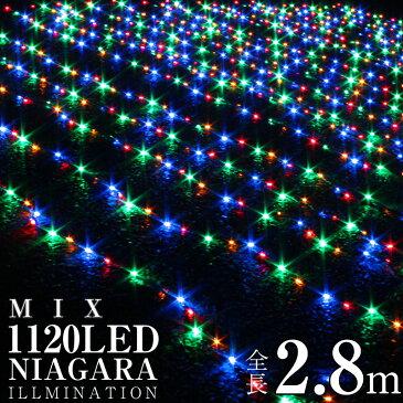 イルミネーション LED ナイアガラ 屋外 クリスマス 電飾 1120球 カーテン ライト ミックス 防滴 56球×20本 コントローラー付き