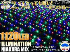 【送料無料】LED イルミネーション ナイアガラクリスマス LEDイルミ カーテンライト1120球 LED ...