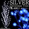 【送料無料】クリスマスツリーled銀枝ツリー綿帽子オーナメント付きイルミネーションツリーシルバーホワイトブルー