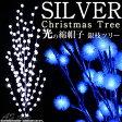 【送料無料】 クリスマスツリー led銀枝ツリー 綿帽子オーナメント付きイルミネーションツリー シルバー ホワイト ブルー