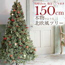クリスマスツリー 150cm おしゃれ 北欧 松ぼっくり付き 2019年枝増量バージョン ヌードツリー もみの木 1.5m 単品 【オーナメント LED ライト 飾り なし】の商品画像