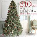 クリスマスツリー 210cm おしゃれ 北欧 松ぼっくり付き 2019年枝増量バージョン ヌードツリー もみの木 2.1m 単品 【オーナメント LED ライト 飾り なし】の商品画像