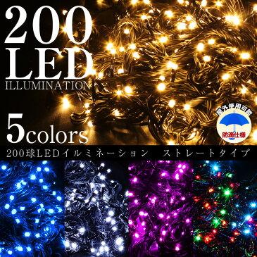 イルミネーション クリスマス LED 屋外 ライト 電飾 200球 ストレート 点滅 切替 コントローラー付き ゴールド ブルー ホワイト ミックス イルミ