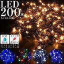 イルミネーション ライト 屋外 クリスマス 200球 LED 電飾 ストレート 点滅 切替 コントローラー付き ゴールド ブルー ホワイト ミックス グリーン イルミ ガーデン