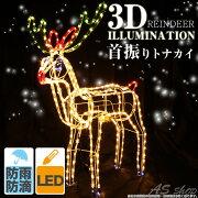 イルミネーション トナカイ クリスマス モチーフ ライトロープライト