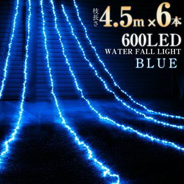 イルミネーション LED カーテン タイプ クリスマス 屋外 電飾 600球 ウォーターフォール ブルー ライト コントローラー付き ガーデン