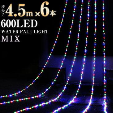 イルミネーション LED カーテン タイプ クリスマス 屋外 電飾 600球 ウォーターフォール ミックス ライト コントローラー付き ガーデン