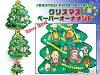【メール便送料180円】【クリスマスオーナメント】立体的に広がる!ペーパーオーナメント【1】ミニクリスマスツリー揺れる3連デザイン♪ドアや壁、天井にも!煌めくラメでクリスマスを盛り上げます!パーティやショップのディスプレイに