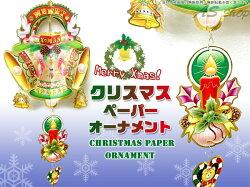 【メール便送料180円】【クリスマスオーナメント】立体的に広がる!ペーパーオーナメントベル【9】ドアや壁、天井から吊しても360度可愛い!豪華デザインに煌めくライン♪パーティやショップのディスプレイに!鐘/ろうそく/柊