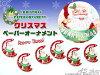 【クリスマスオーナメント】大きく広がる!ペーパーオーナメントサンタバナー月にサンタクローズが座る旗/フラッグドアや壁、天井から吊しても可愛い!随所に煌めくラメ★パーティやショップのディスプレイに