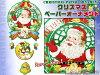 【クリスマスオーナメント】たっぷり煌めくラメ!ペーパーオーナメントリースゆらゆら揺れる3連デザイン♪裏表のない立体キャラクター!壁や扉、天井飾り★パーティやショップのディスプレイに