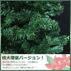 【送料無料】クリスマスツリー180cm分割【枝大幅増量タイプ】【クリスマスツリー】180cmヌードツリーグリーンツリーもみの木1.8mイルミイルミネーションなしタイプレビューで【送料無料】あす楽対応