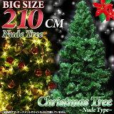 【枝大幅増量】 クリスマスツリー 210cm 北欧 おしゃれ Christmas Xmas Tree (イルミネーション LED オーナメント)なし タイプ