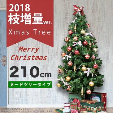 クリスマスツリー 210cm おしゃれ 北欧 スリム コンパクト もみの木 ヌードツリー クリスマス ツリー 2.1m 単品 【オーナメント LED ライト 飾り なし】