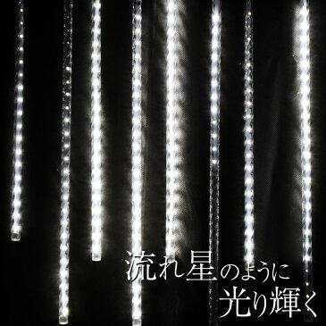 led イルミネーション つらら クリスマス 電飾 スノーフォールライト ロングサイズ 屋外 48球 48cm 8本 ホワイト ホーム ガーデンライト 連結プラグ付き