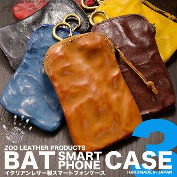 ZOO スマホポーチ レザー【送料無料】【ZOO】 バット スマートフォンケース 3 スマホポーチ 牛革 本革 ケーススマホケース 日本製 イタリアンレザー カバー iphone6s ブランドズー