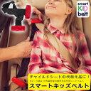 ジュニアシート不要 スマートキッズベルト 正規品 メテオAPAC 補助ベルト 携帯型 幼児用シートベルト 簡易型チャイルドシート ジュニアシート 3歳から12歳まで 子供用シートベルト カー用品