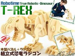 レビューを書いて【送料無料】恐竜 ラジコン IRC パズルROBOTIME T-REX ロボタイム組立式ラジコ...