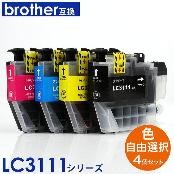 BrotherブラザーLC3111対応互換インク4個セット福袋4色セットインクカードリッジプリンターインクLC3111BKLC3