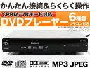 【ポイント2倍】【ダントツ楽天最安値】DVDプレーヤー リージョンフリーCPRM VRモード激安 dvd...