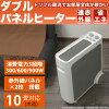 【送料無料】パネルヒーター遠赤外線ダブルパネルヒーターFALTIMA313暖房機器10畳省エネ