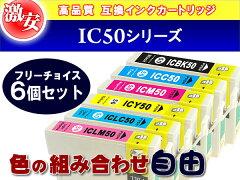 レビューで【送料無料】【ポイント10倍】フリーチョイス 色が選べる 6色セットエプソン IC50 互...