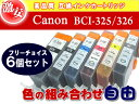 Canon キャノン BCI-326 BCI-325 対応 互換インク 6色セット 福袋 インクカードリッジ プリンターインク BCI-325PGBK BCI-326BK BCI-326C BCI-326M BCI-326Y BCI-326GY