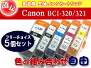 Canon キャノン BCI-321 BCI-320 対応 互換インク 5色セット 福袋 インクカードリッジ プリンターインク BCI-320BK BCI-321BK BCI-321C BCI-321M BCI-321Y