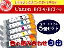 Canon キャノン BCI-9 BCI-7e 対応 互換インク 5色 セット 福袋 インクカードリッジ プリンターインク BCI-9BK BCI-7eBK BCI-7eC BCI-7eM BCI-7eY