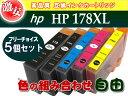 【HP】HP178XL 対応 互換 インク 福袋 インク 5色 セット インクカードリッジ プリンターインク 純正インク と互換 汎用インク ICチップ付き CN684HJ CB322HJ CB323HJ CB324HJ CB325HJ【送料無料】【ポイント10倍】