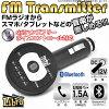 トランスミッターbluetoothハンズフリー【送料無料】ハンズフリー対応BluetoothFMトランスミッターiphoneスマホandroidusb充電無線ワイヤレスブルートゥース