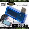 USB電圧&電源チェッカー計測器USB機器の性能・不具合チェックに電流電圧測定デジタルレビューでメール便【送料無料】