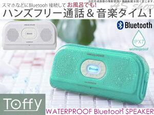 スピーカー Bluetooth 防水【送料無料】Toffy ウォータープルーフ Bluetooth スピーカー ワイヤレススマートフォン iphone ブルートゥース ハンズフリー スマホTWS-001 あす楽対応