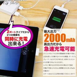 【送料無料】高出力で急速充電が可能!出力2000mA2A2ポートUSBACアダプター充電器iphone5ipadスマートフォン対応急速充電器モバイルバッテリー充電器コンセント大容量スマホusbac2a