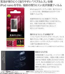 【Trinity】iPodnano第7世代バブルレス防指紋液晶保護フィルムクリスタルクリアipodナノ7thアイポッド光沢ディスプレイフィルムTR-PFNN12-BLCCメール便【送料無料】