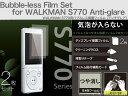 【Trinity】 ウォークマン S770シリーズバブルレス 液晶保護フィルム アンチグレア 2枚入りSONY WALKMAN NW-S775 NW-S774 S770K S770BTwalkman ディスプレイフィルム TR-PFWMS12-BLAGメール便【送料無料】