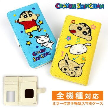 クレヨンしんちゃん スマホケース 手帳型 全機種対応 携帯ケース 鏡付き キャラクターケース グッズ iphoneケース