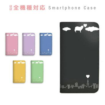 スマホケース 全機種対応 手帳型 携帯ケース ベルトなし マグネット 動物 羊 雲 ハート 街並み スマートフォン ケース iPhone12 mini Pro iPhoneSE 11 Pro XS XR X 8 7 Xperia XZ3 XZ2 XZ1 AQUOS sense R2 GALAXY S9 ARROWS BASIO3