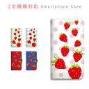 スマホケース 全機種対応 手帳型 携帯ケース 食べ物 イチゴ いちご 苺 ボーダー ドット ポップ……